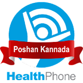 ಪೋಷಣೆ Poshan HealthPhone