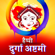 Durga Puja Ashtmai Wishes- Hindi Greeting Cards