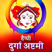 Durga Puja Ashtmai Wishes- Hindi Greeting Cards
