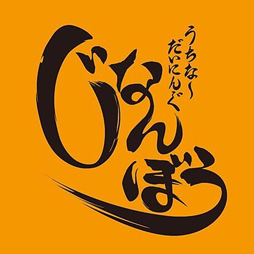 海ぶどうなど沖縄土産なら【うちなーだいにんぐ じなんぼう】 購物 App LOGO-APP開箱王