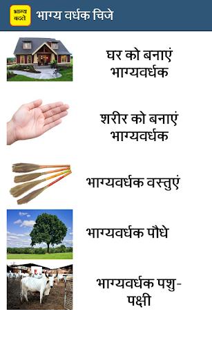 Bhagya Badalne Ke Upay