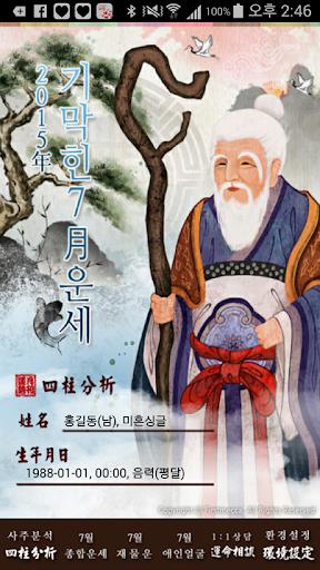 월간 운세 2015 기막힌 7월운세