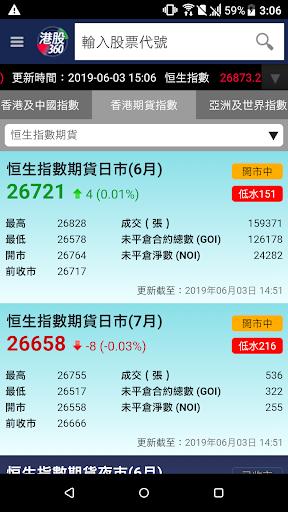 港股360 screenshot 5