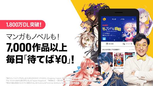 ピッコマ - 人気マンガが待てば無料の漫画アプリ screenshot 9
