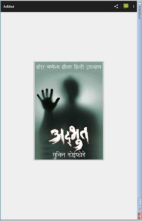 Hindi Novel Book - Adbhut 5.0 screenshot 933426