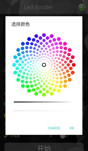 玩免費工具APP|下載LEDBanner手机屏跑马灯 app不用錢|硬是要APP