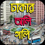 ঢাকার অলি গলি - Description of Dhaka City