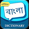 English to Bengali Dictionary apk