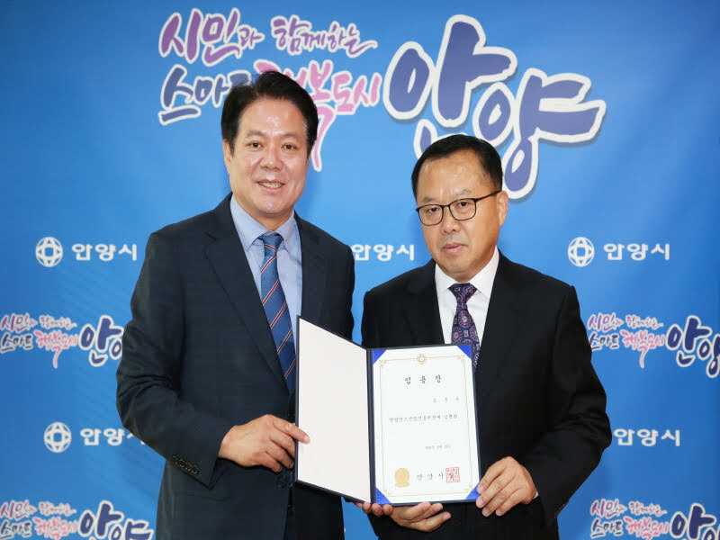안양창조산업진흥원, 제6대 김흥규 원장 취임