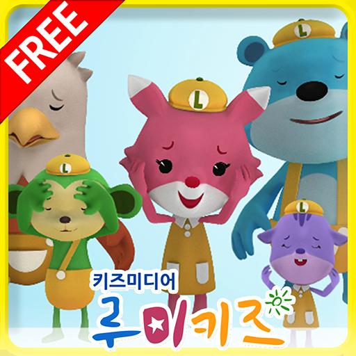 루미키즈 : 리더십동화10 (무료) 教育 LOGO-玩APPs