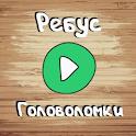 Ребусы icon