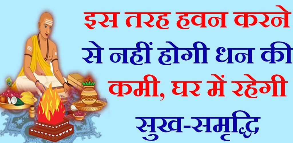 Havan Ki Vidhi : हवन कैसे करें 2 0 Apk Download - com