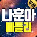 나훈아 트로트 (애창곡,히트곡,메들리) icon