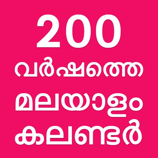 Malayalam Calendar 2019 Android APK Download Free By Jeesmon Jacob