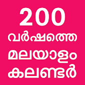 Malayalam Calendar 2019 Android APK Download Free By RoseSoft Systems
