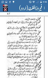 Urdu Dictionary | Free Urdu Dictionary | 2020 Urdu Dictionary 5