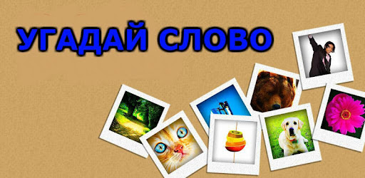 Guess the word from the picture. Free quiz game for all ages.