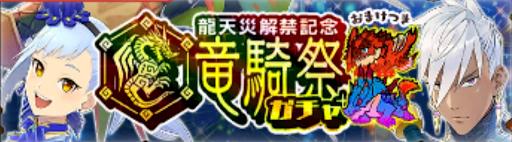 【龍天災解禁記念】竜騎祭ガチャ