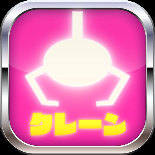 クレーンマニア〜ステージクリア型3Dクレーンゲーム file APK for Gaming PC/PS3/PS4 Smart TV