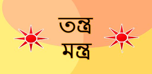 তন্ত্র-মন্ত্র Mantra Bengali - Apps on Google Play