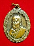 เหรียญ(ตัดรุ้ง)หลวงปู่ ครูบาอิน อินโท
