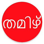 Learn Tamil From Malayalam