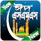 ঈদ এসএমএস/Eid sms for PC-Windows 7,8,10 and Mac