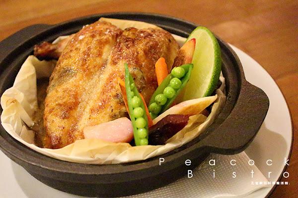 孔雀 Peacock Bistro 歐亞料理餐酒館,大稻埕傳統三進街屋裡,走進歐陸時光的台灣小農料理。大橋頭站美食 / 台北小酒館