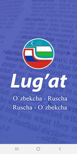O'zbekcha - Ruscha - O'zbekcha Lug'at 2.0 screenshots 1