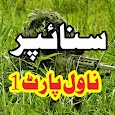 Sniper Novel In Urdu Part One