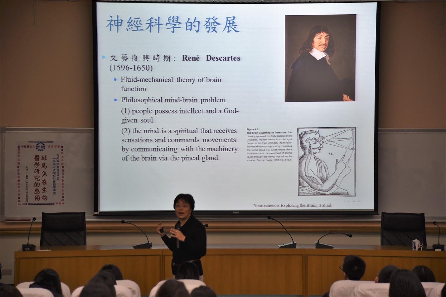 神經科學發展史1