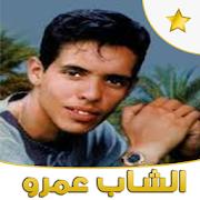 أغاني الشاب عمرو بدون نت 2020