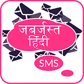 Jabardast Hindi SMS 2016