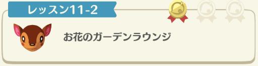 レッスン11-2