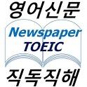영어 신문 직독직해Pro icon
