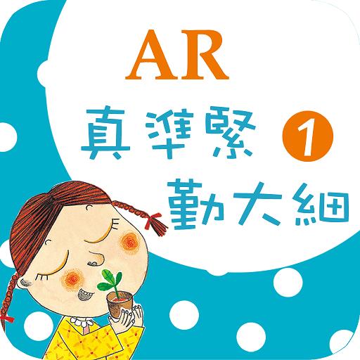 臺灣福音AR童話繪本1 書籍 App LOGO-硬是要APP