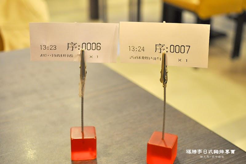 福勝亭日式豬排專賣號碼牌