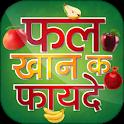 फल खाने के फायदे - Hindi Fruits Benefit icon