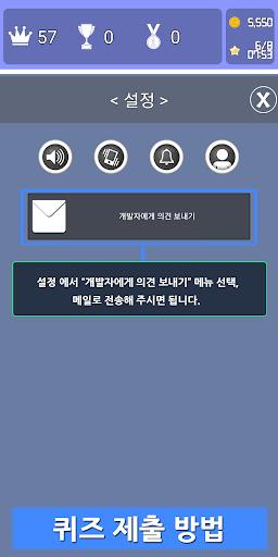 ubc29ud0c4 uc18cub144ub2e8 ud034uc988 - ubc29ud0c4 ud034uc988 android2mod screenshots 5