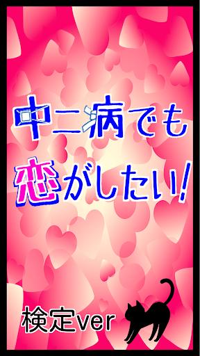 【無料】マニアック検定 for 中二病でも恋がしたい!
