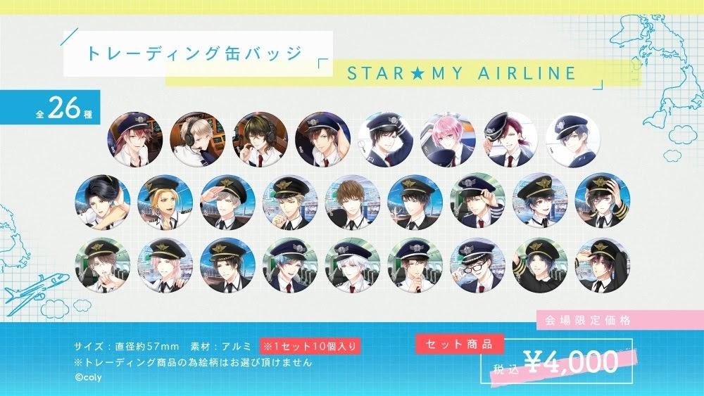 トレーディング缶バッジ「STAR★MY AIRLINE」