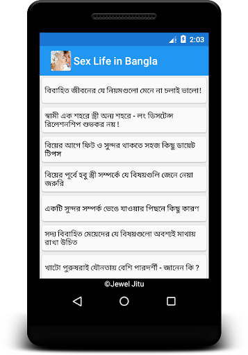 Sex Life in Bangla