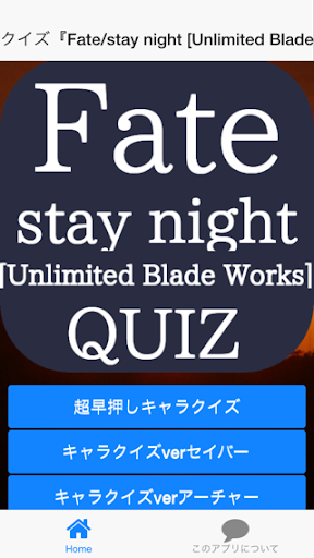 クイズ『Fate stay night [U B W]』