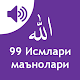 Download Аллохнинг 99 исми - Асмоул Ҳусна For PC Windows and Mac