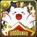 2000日たまドラ