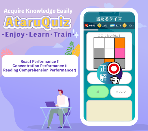 AtaruQuiz 1.639 screenshots 3