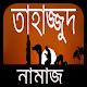 তাহাজ্জুদ নামাজের নিয়ম - Tahajjud Namaz Bangla Download on Windows