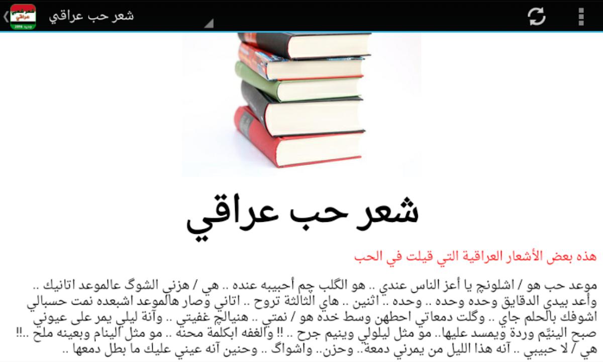 Download شعر شعبي عراقي بدون نت Free For Android شعر شعبي عراقي بدون نت Apk Download Steprimo Com
