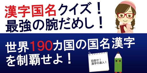 漢字国名クイズ~漢字で腕試し!難問国名漢字クイズに挑戦!~