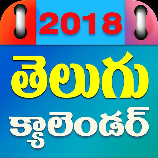 2018 Telugu Calender New